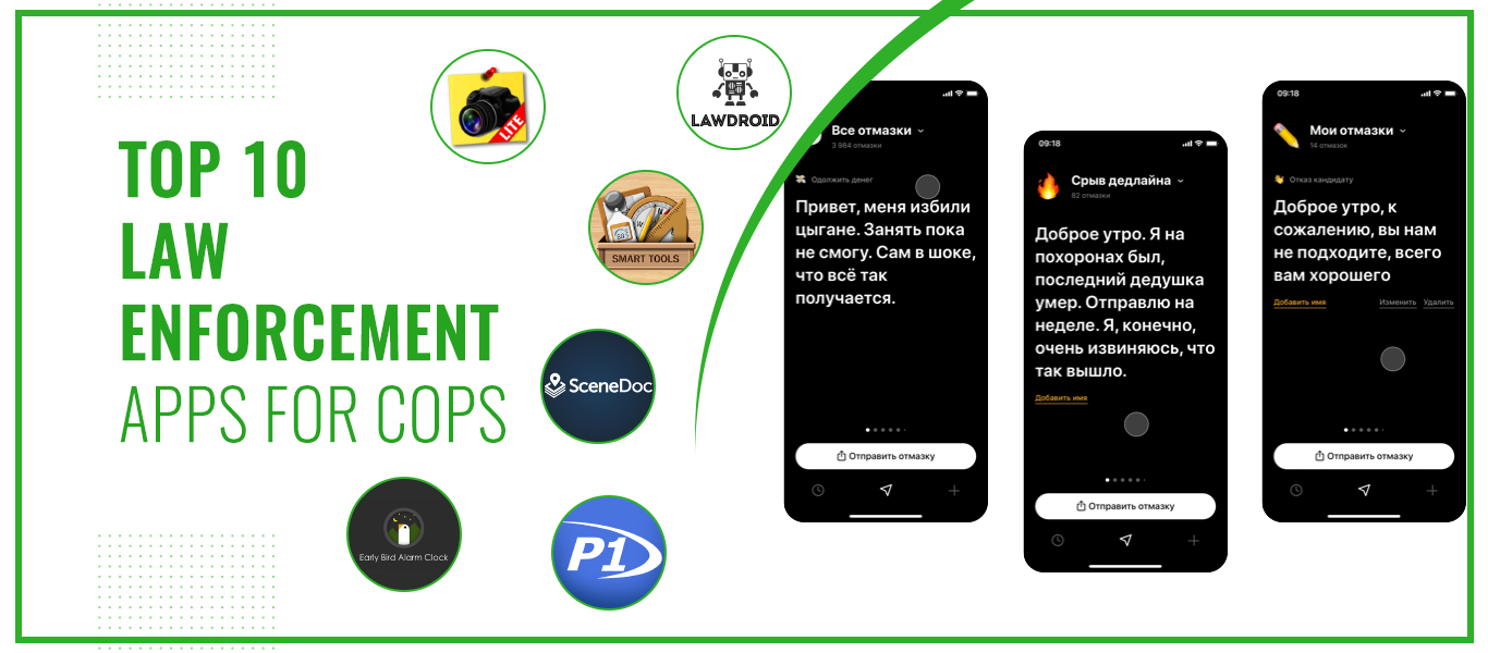 Top 10 Law Enforcement Apps